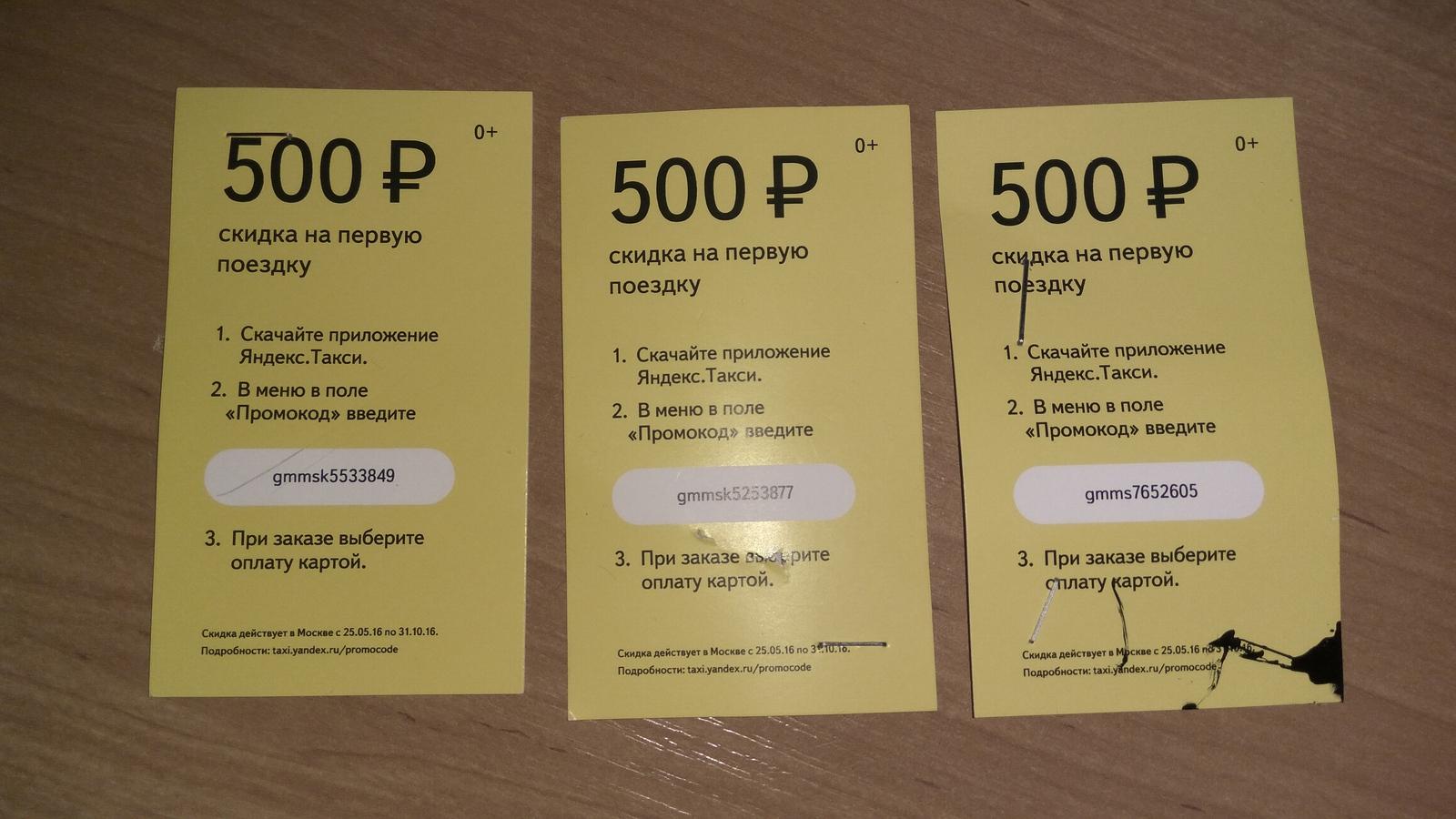 Промокод такси Uber Убер Юбер на 1 000 руб  Февраль 2018