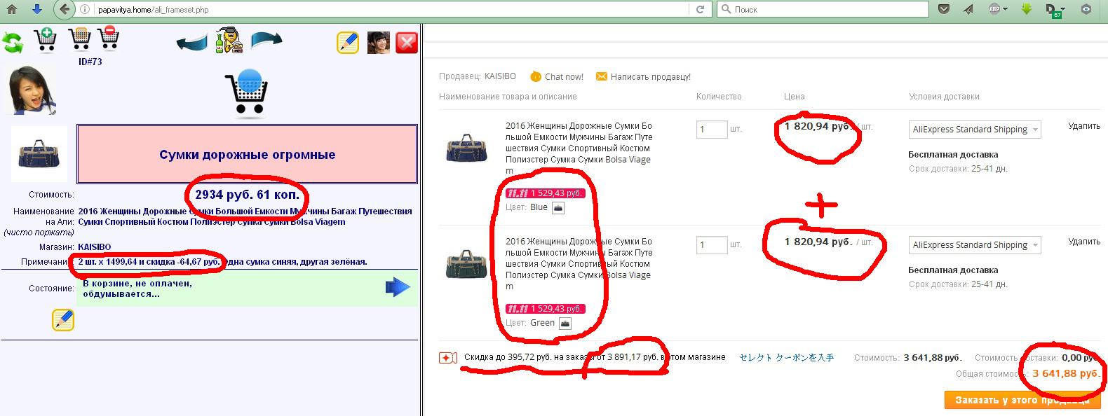 43808e9698759 Китайский маркетинг, или «чёрная пятница» на Али-Экспресс Алиэкспресс  распродажа, AliExpress