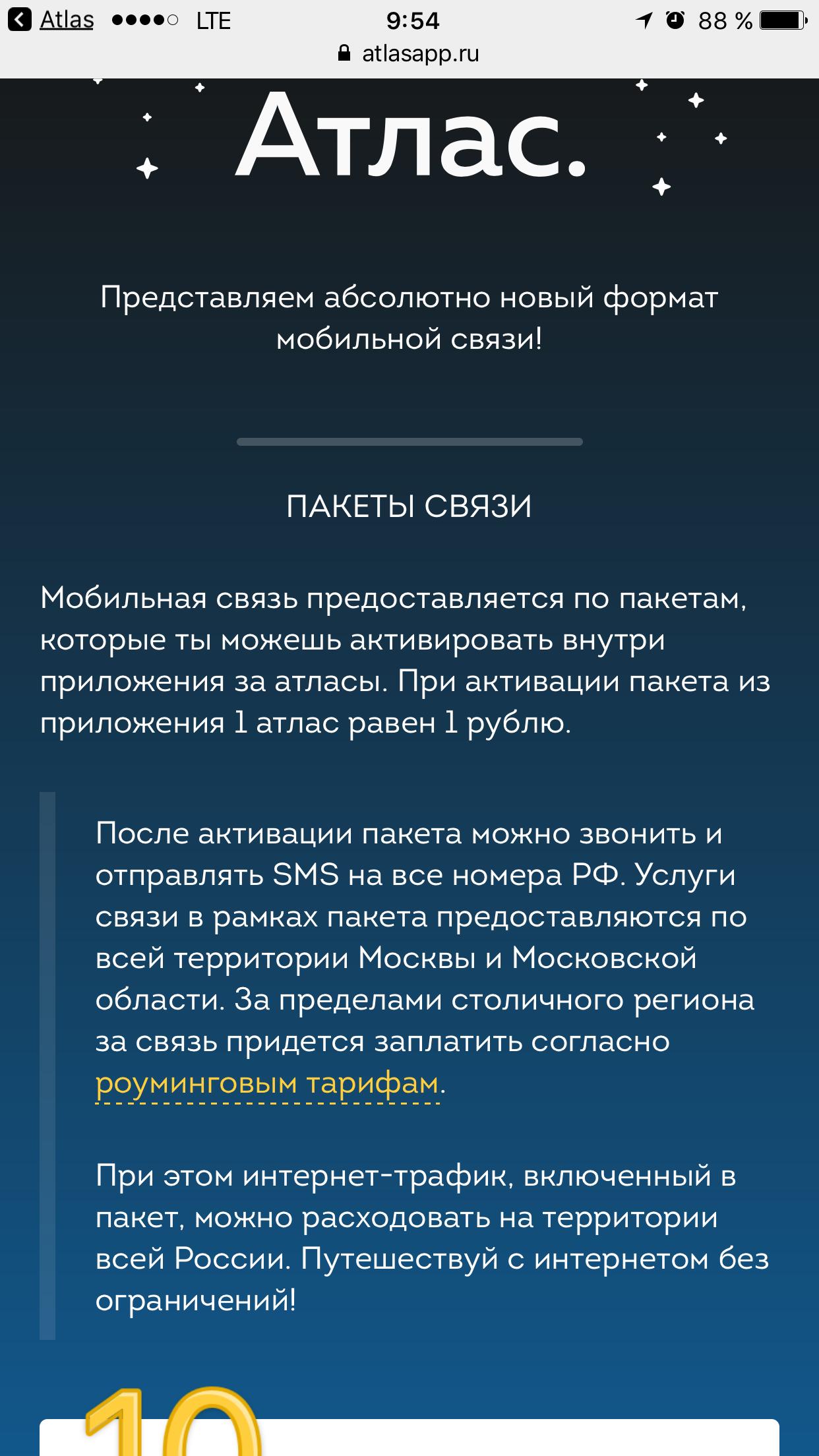 сайт халява ру в москве