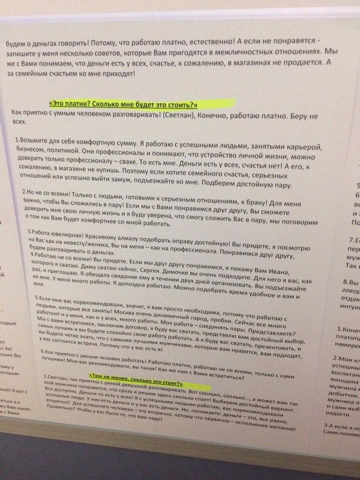 Презентационное письмо для брачного агентства пример