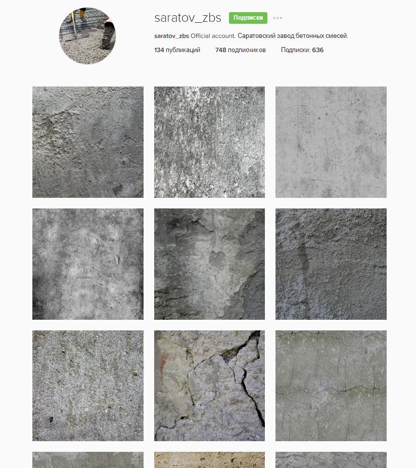Завод бетона инстаграм рассчитать для бетона