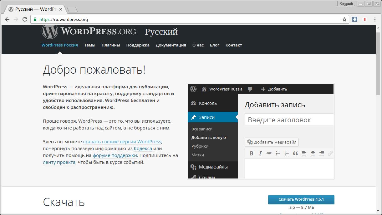 Бесплатный хостинг с установок cms как сделать бесплатно сайт для заработка
