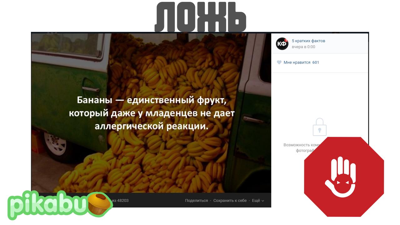 Помидор это овощ, а банан