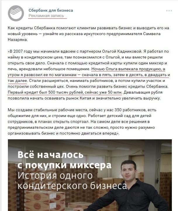 где получить кредит без официального трудоустройства челябинск