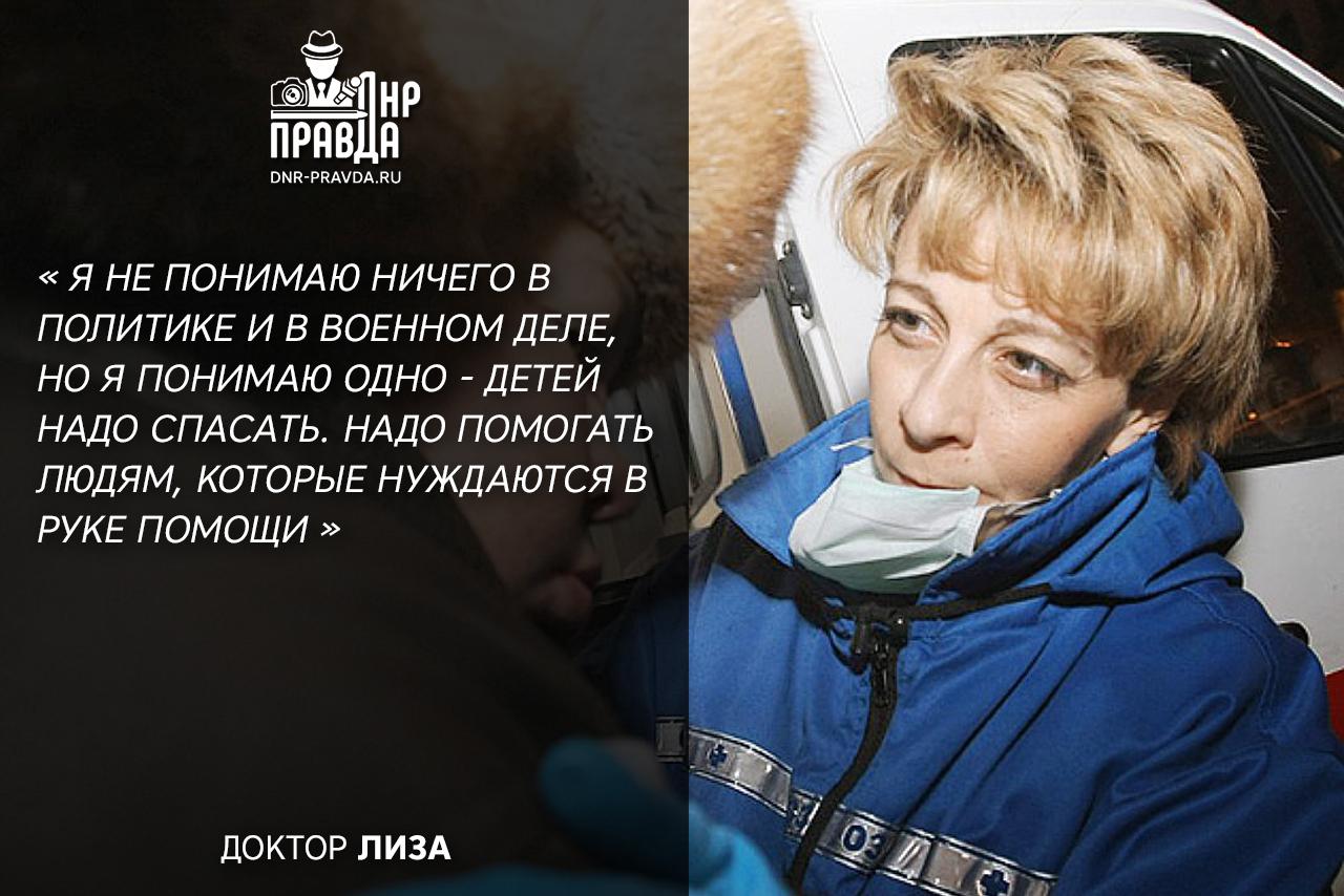 Pamyati Doktora Lizy Elizavety Petrovny Glinki Posvyashaetsya Pikabu