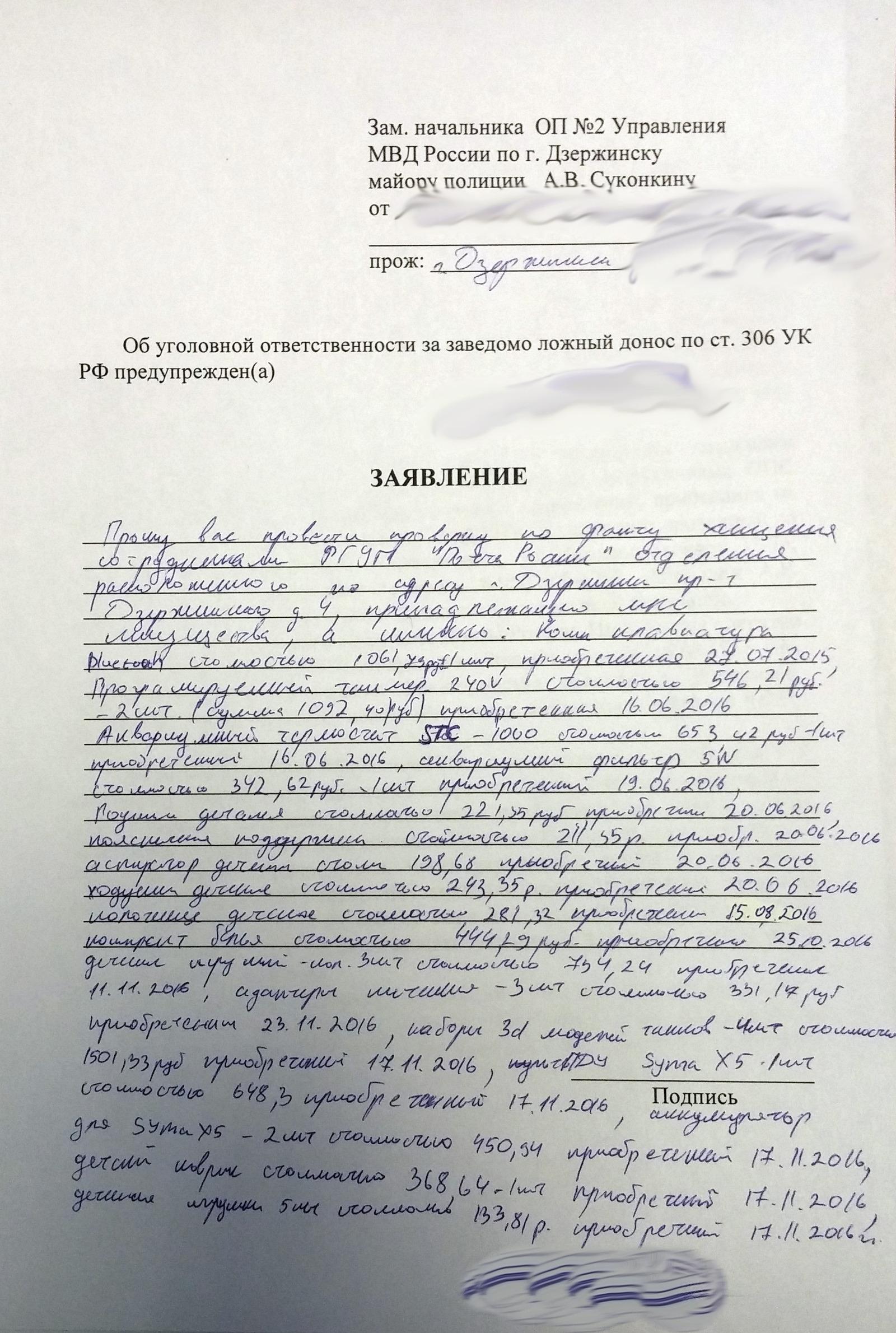 Заявление на переадресацию посылки почта россии