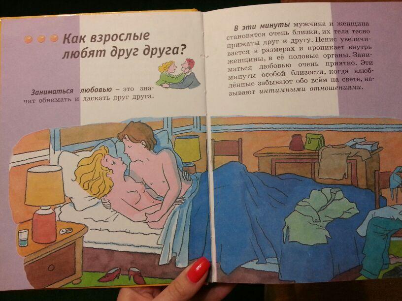 Сексуалльное образование