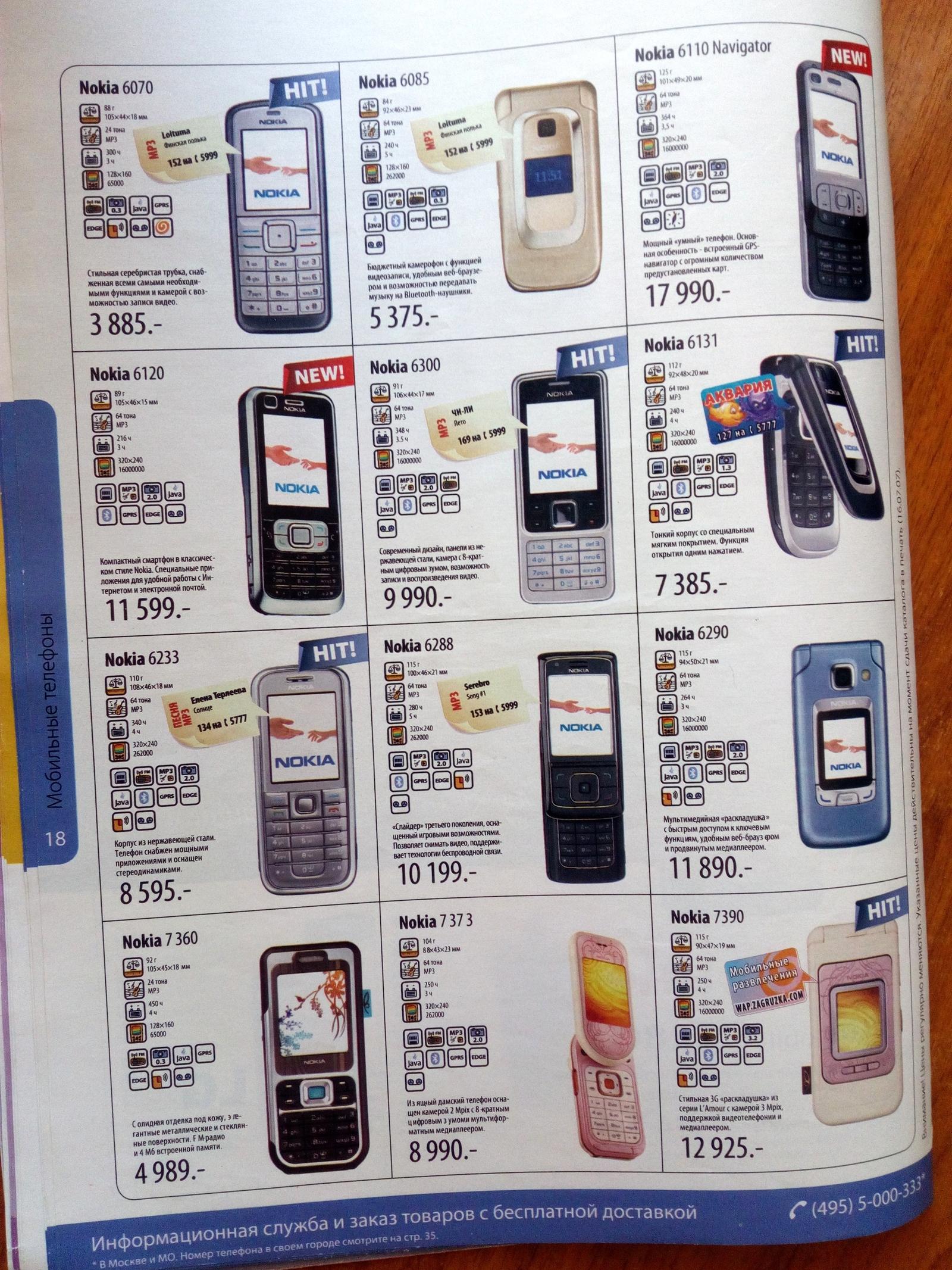 телефоны в евросети каталог цены фото