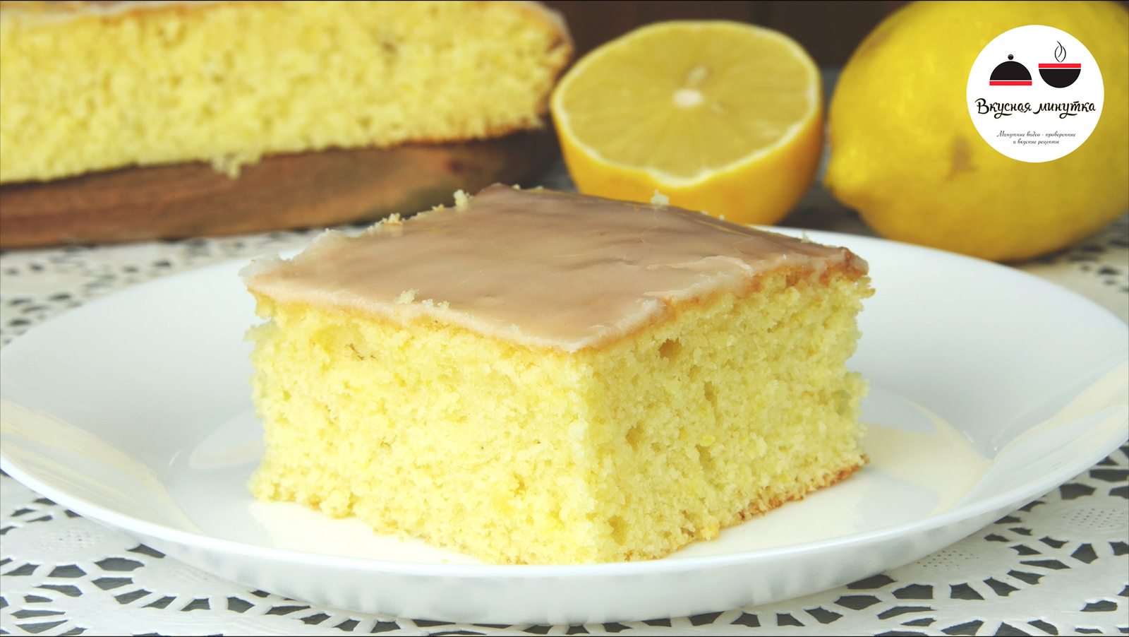 рецепт пирога с дольками лимона