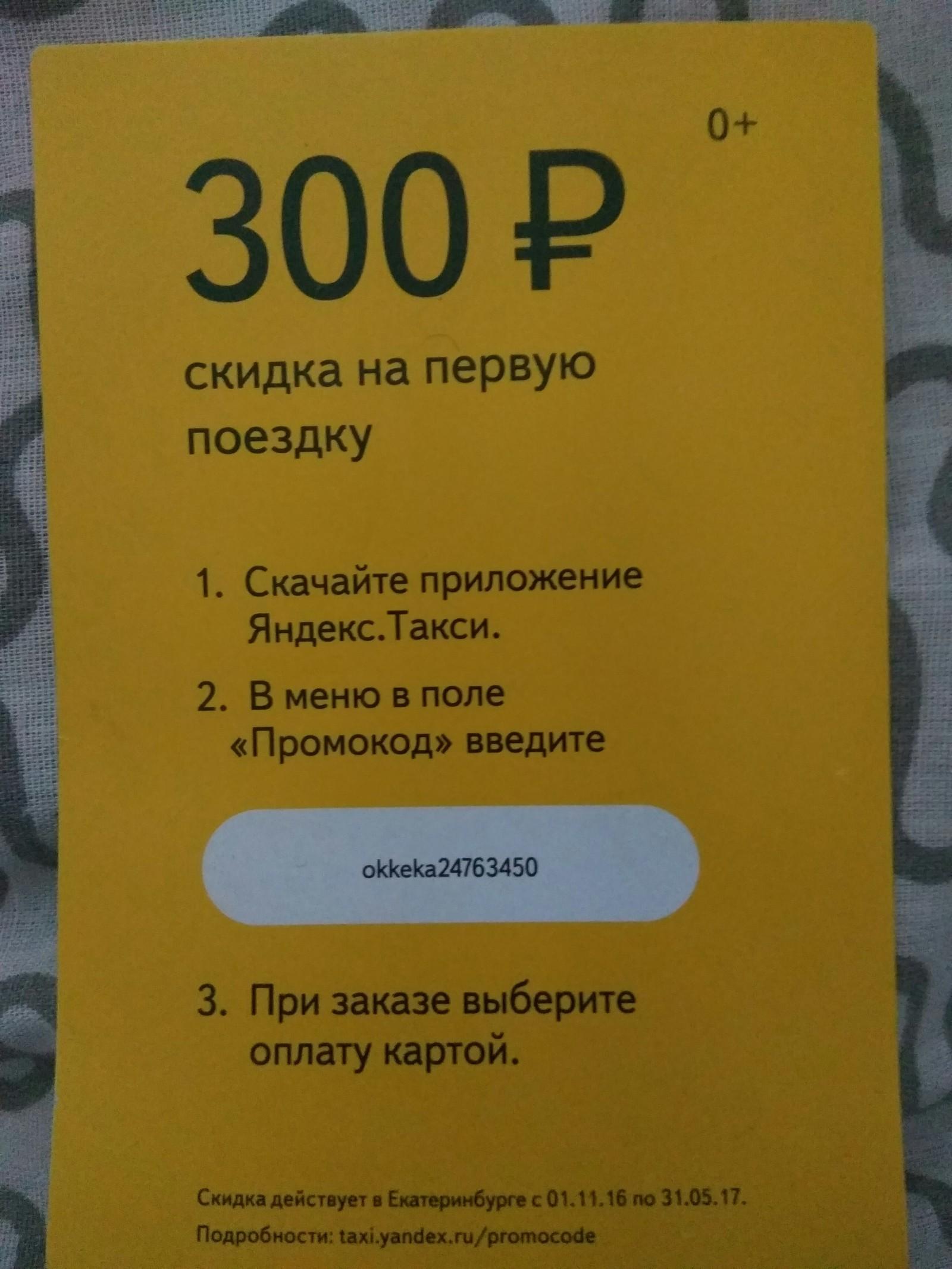 ЯндексТакси служба поддержки номер телефона  Инфо Такси