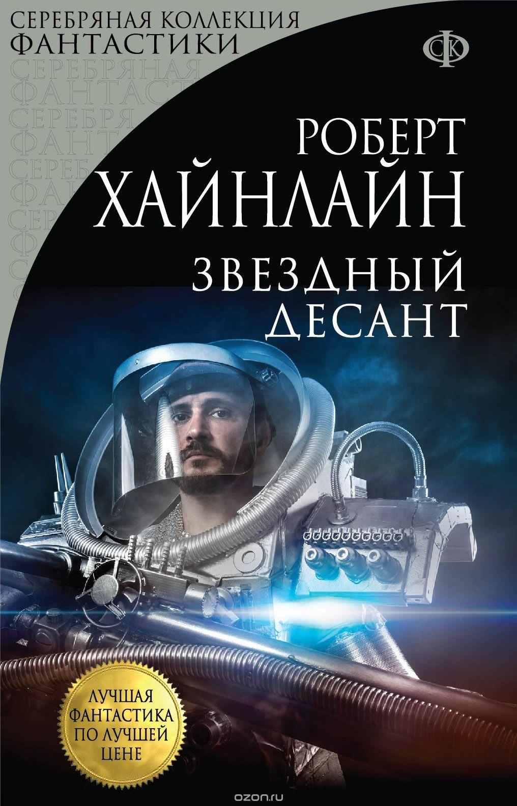 Роберт хайнлайн звездный десант книга скачать