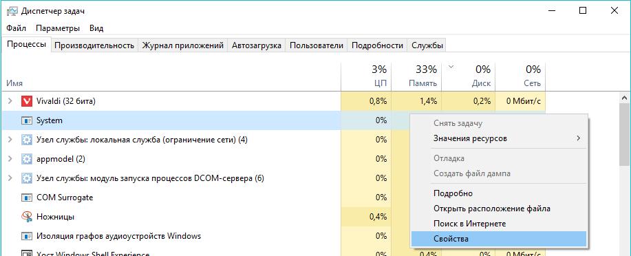 Как убрать загрузку диска на 100 windows 7