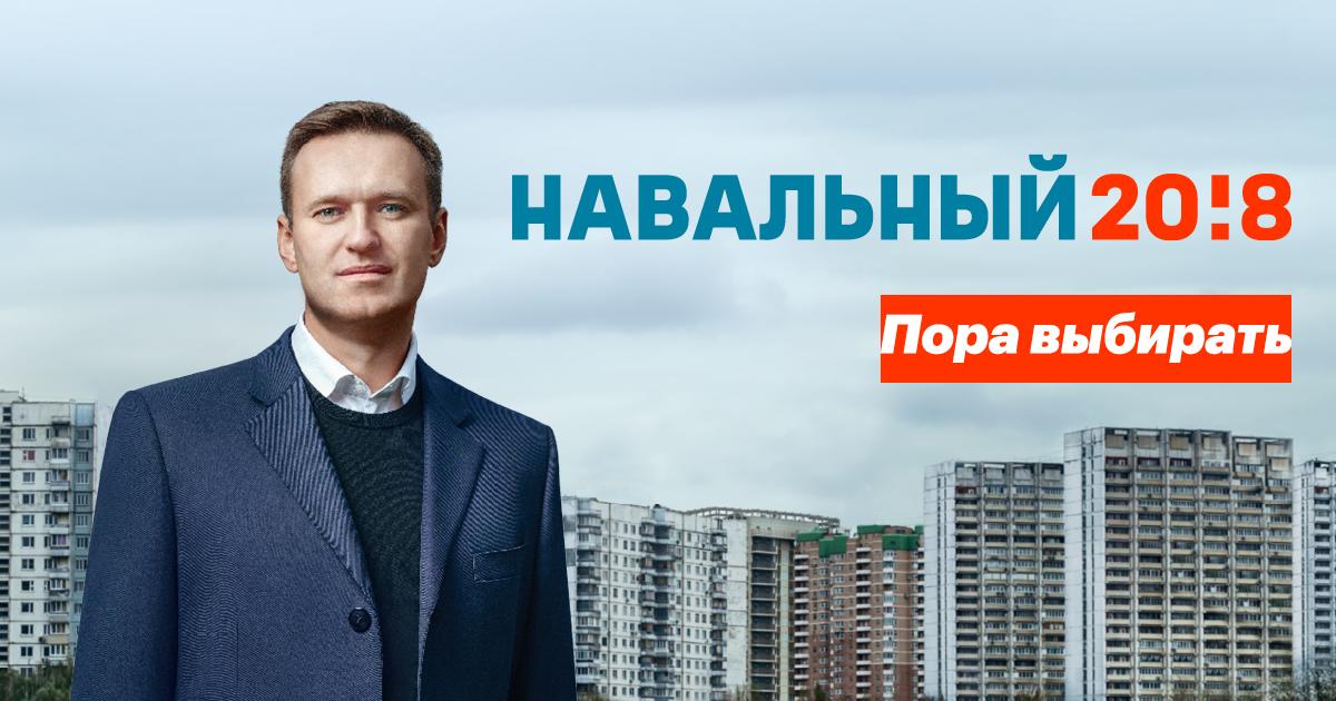 Тег: Алексей Навальный