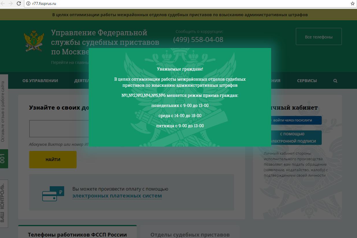 Фссп долг погашен долг московскому кредитному банку