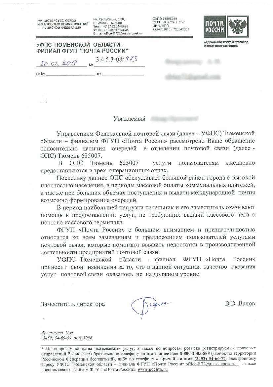 Как розыскать посылку почты россии