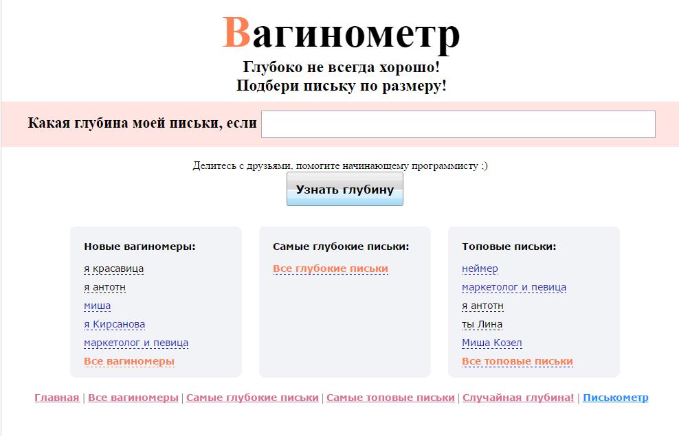 Сайты о письках