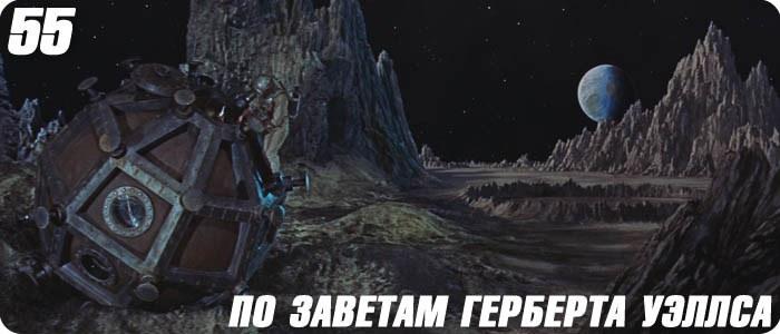 топ 55 главных космических кораблей в кино часть 1 из 4