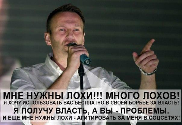 Навальный хуй