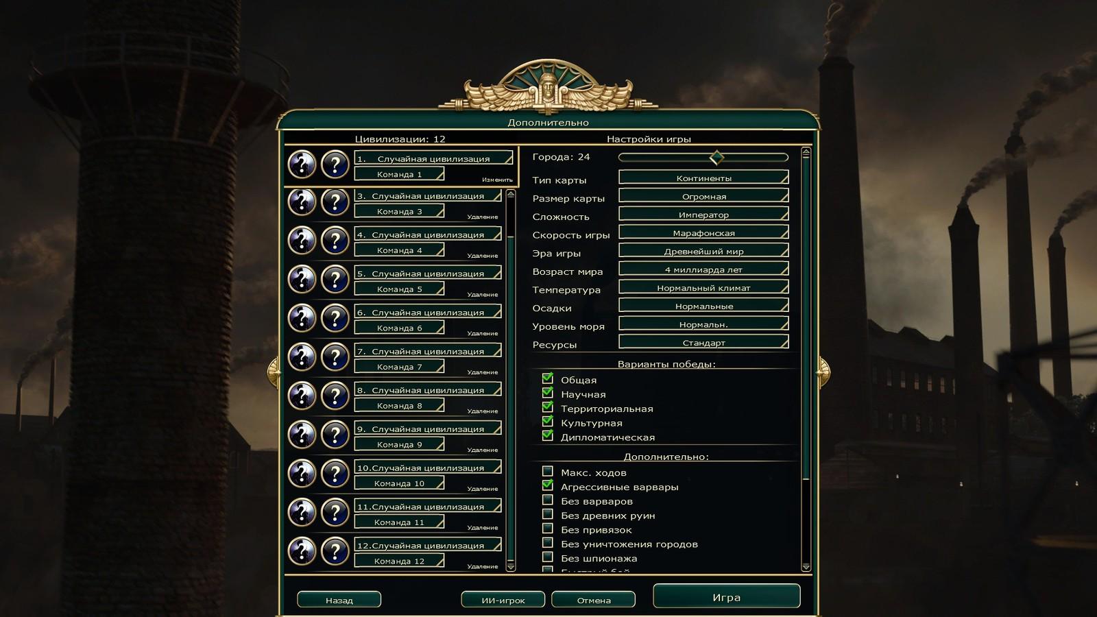 накрутка золота в онлайн игре генералы