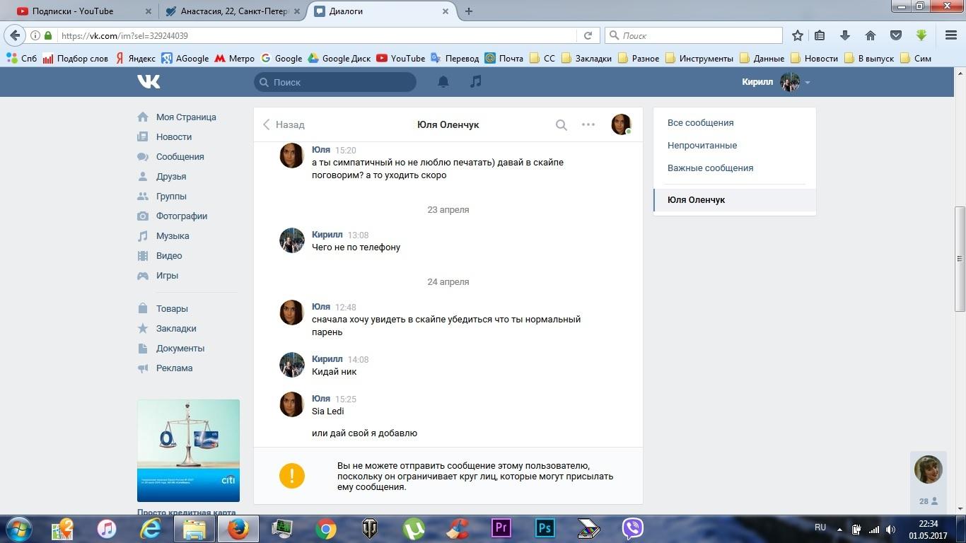 Онлайн знакомства по скайпу парни