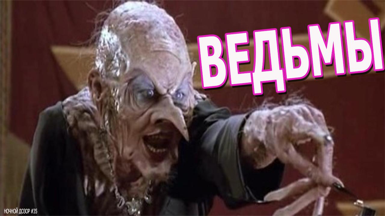 советую посмотреть ведьмы 1990 года самый страшный фильм