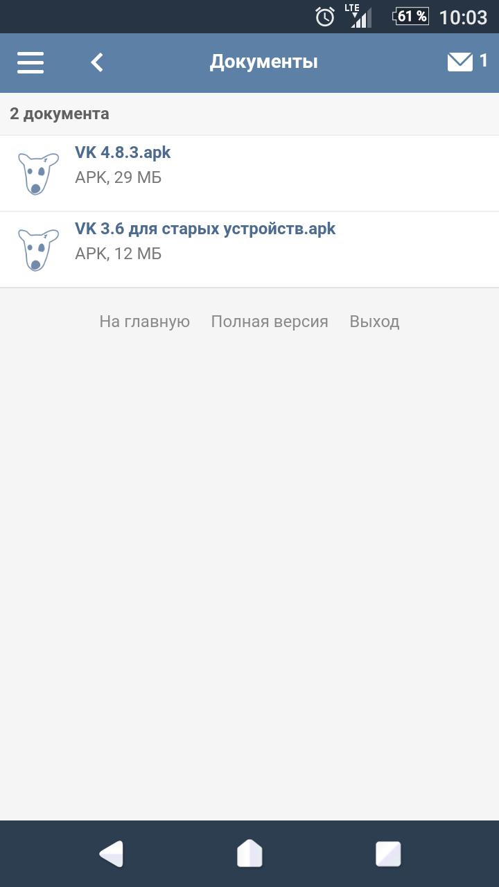 скачать приложения вконтакте бесплатно новая версия