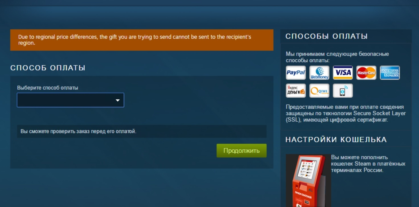 Steam Gifts Trading and Gifting База знаний - Steam Support 32