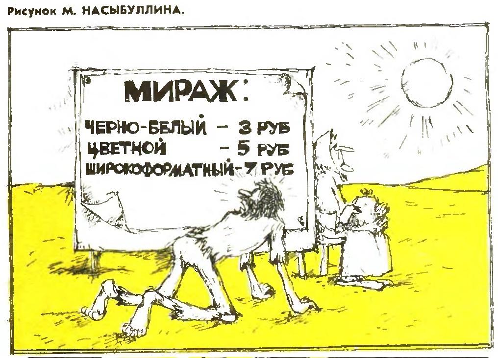 Картинки по запросу мираж карикатура
