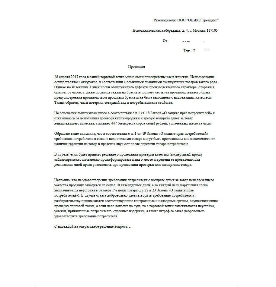 Как пишется иск о защите прав потребителей