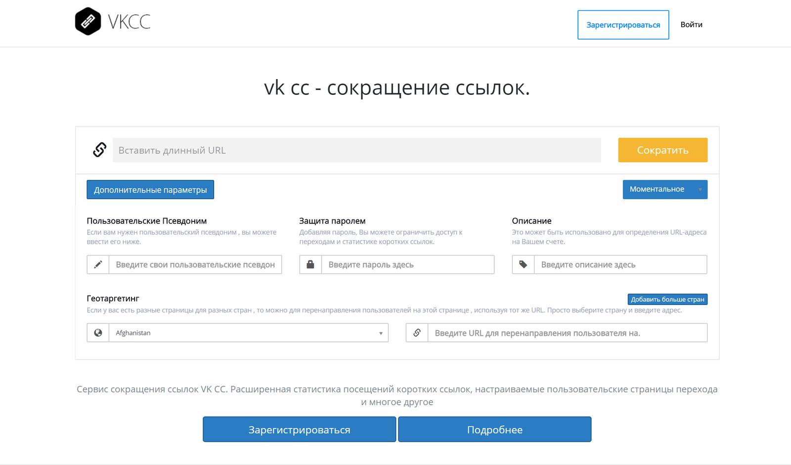 Сайты по сокращению ссылок вк размещение по каталогам Малая Андроньевская улица