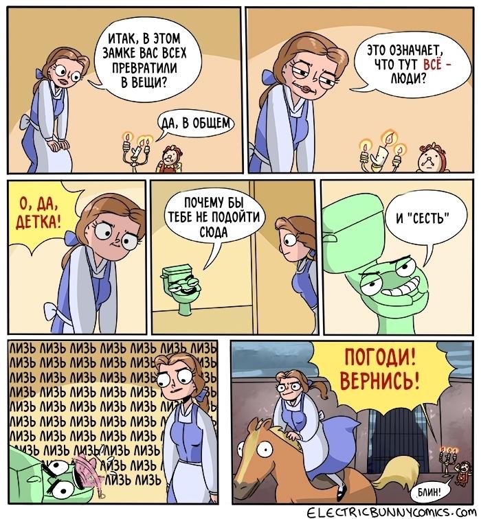 Комикс красавица чудовище