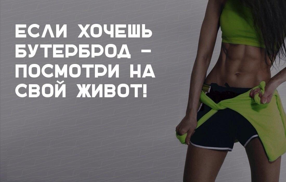спортивная фото мотивация