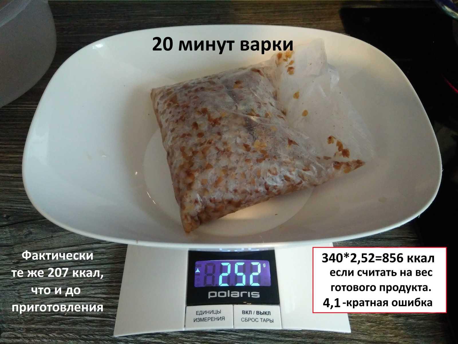 Как считать калории, чтобы похудеть — считаем калории в еде: счетчик калорий для худеющих — расчет калорий в продуктах