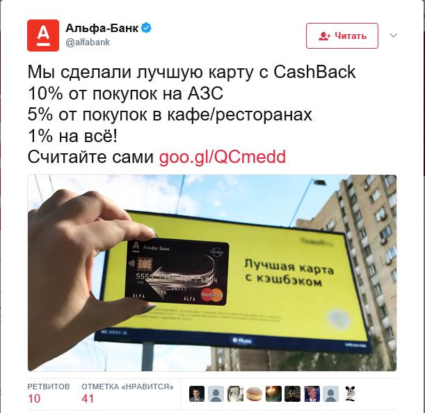 альфа банк карта с кэшбэком 10 на азс в каком банке взять кредит отзывы людей