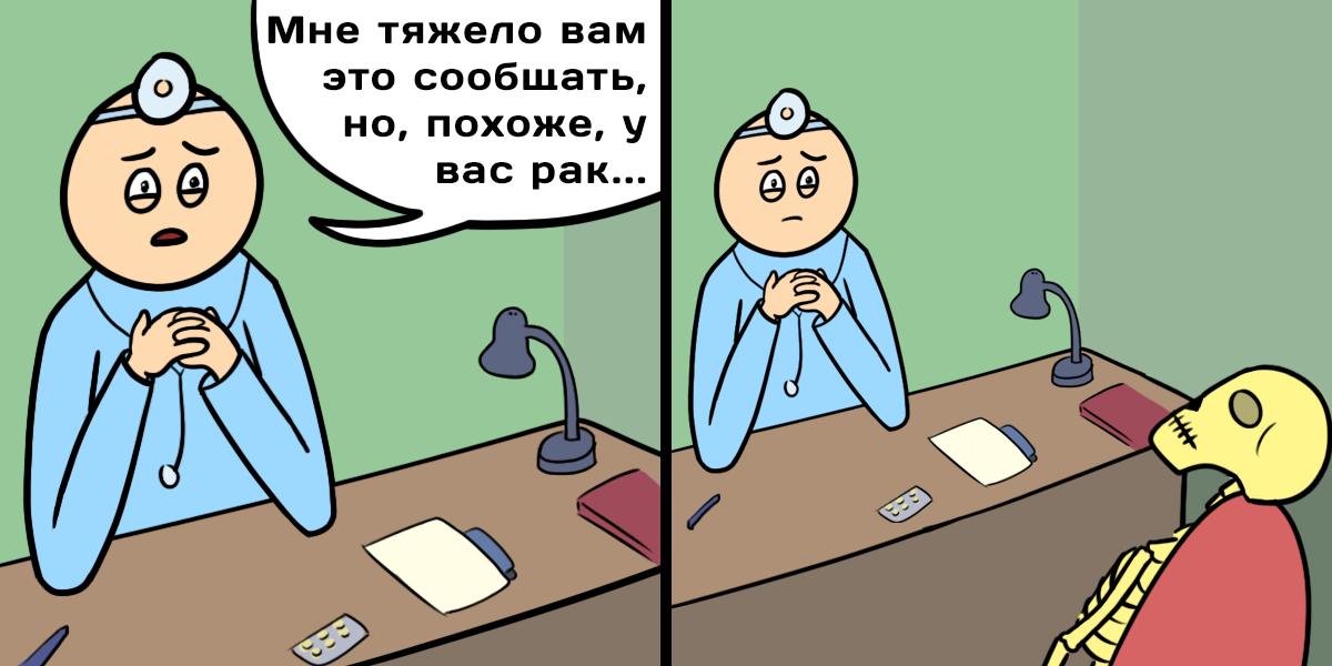 медицина картинки юмор