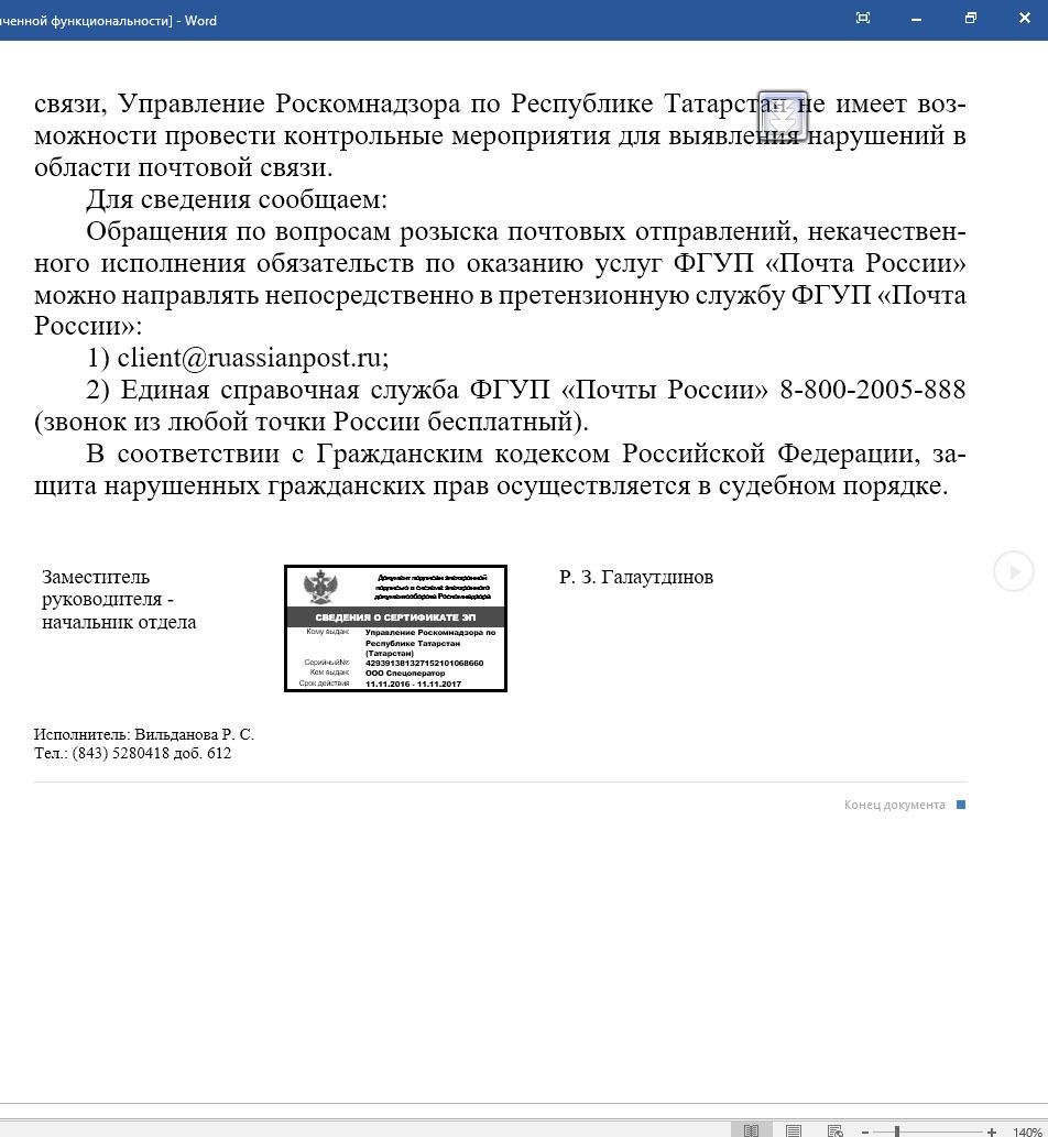 Регистрация по месту пребывания почта россии