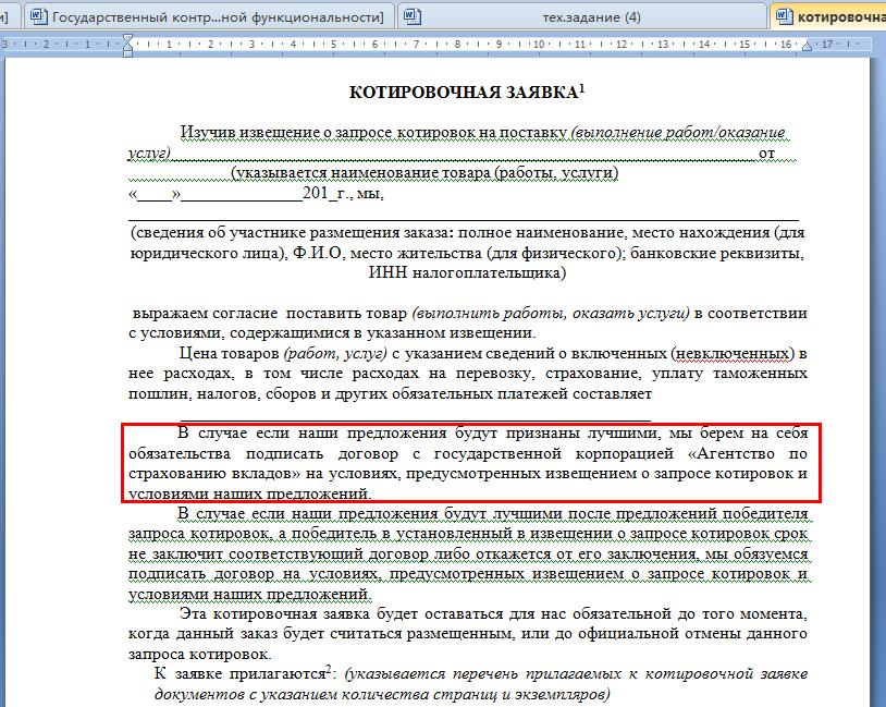 Претензии по государственным контрактам фз 44