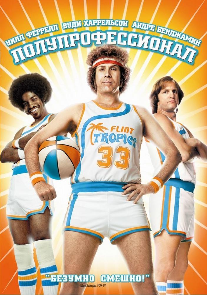 3ede8805 10 лучших баскетбольных фильмов Баскетбол, Фильмы, Спорт, NBA, Мяч,  Кинопоиск,