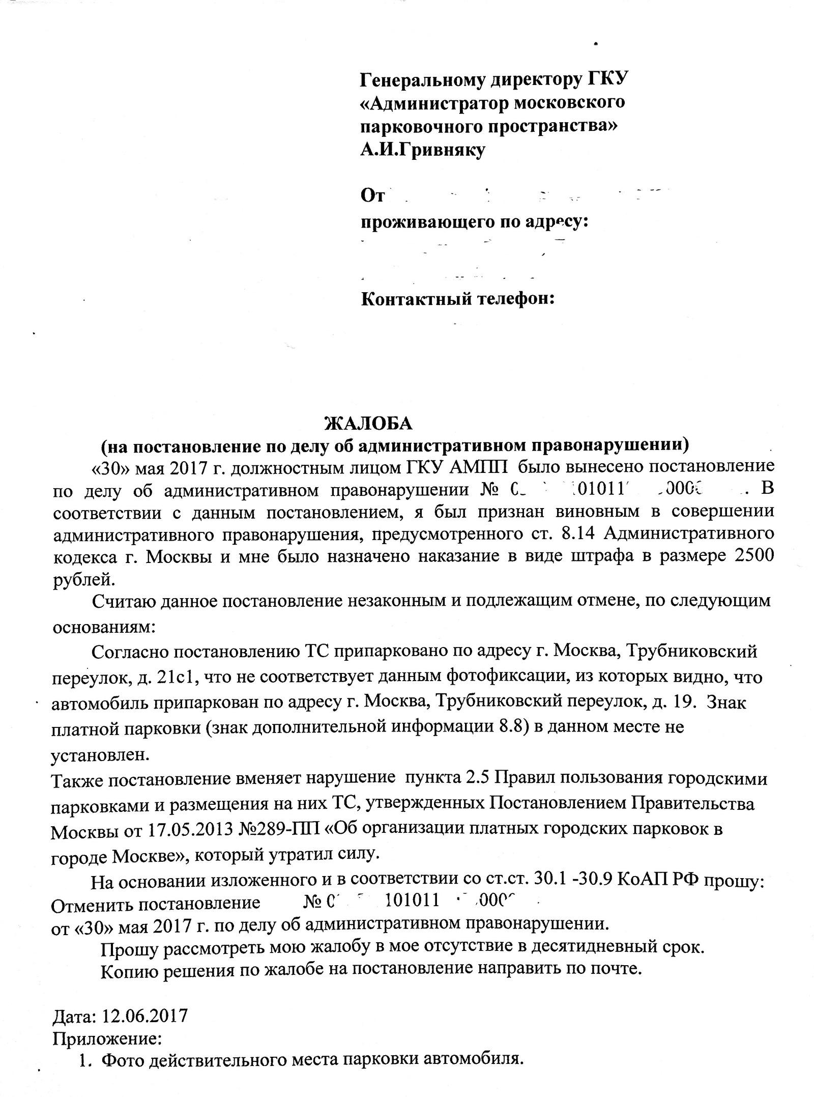 Как проверитьоплачен траспортный налог в москве