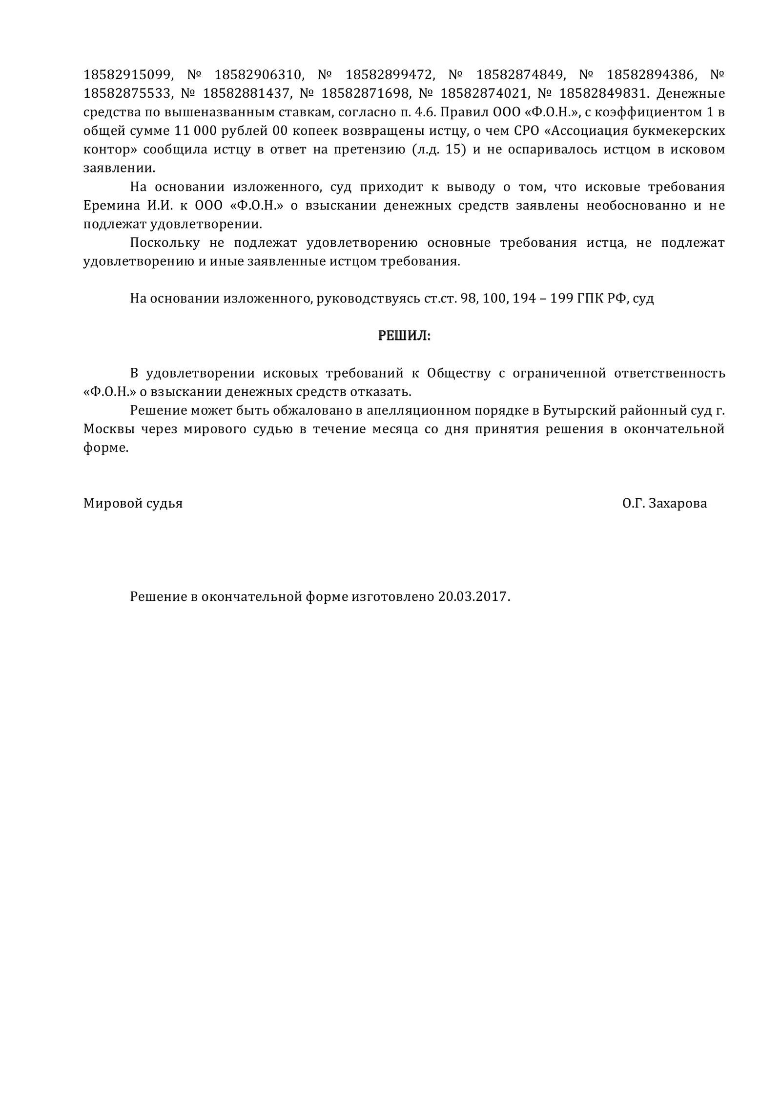 Письмо о сотрудничестве с букмекерской конторой [PUNIQRANDLINE-(au-dating-names.txt) 21