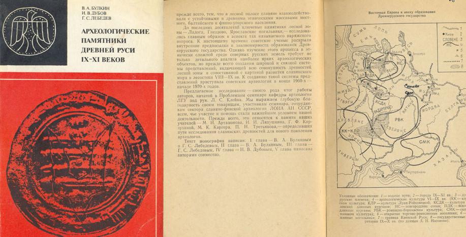 Нормандская теория во взаимоотношениях варягов и Руси Люди и  Нормандская теория во взаимоотношениях варягов и Руси Люди и идеология викинги варяги