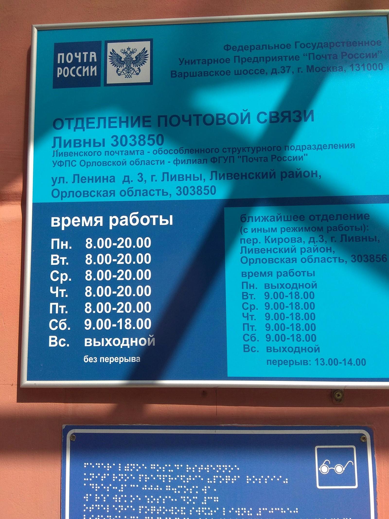 Почта россии приём посылок
