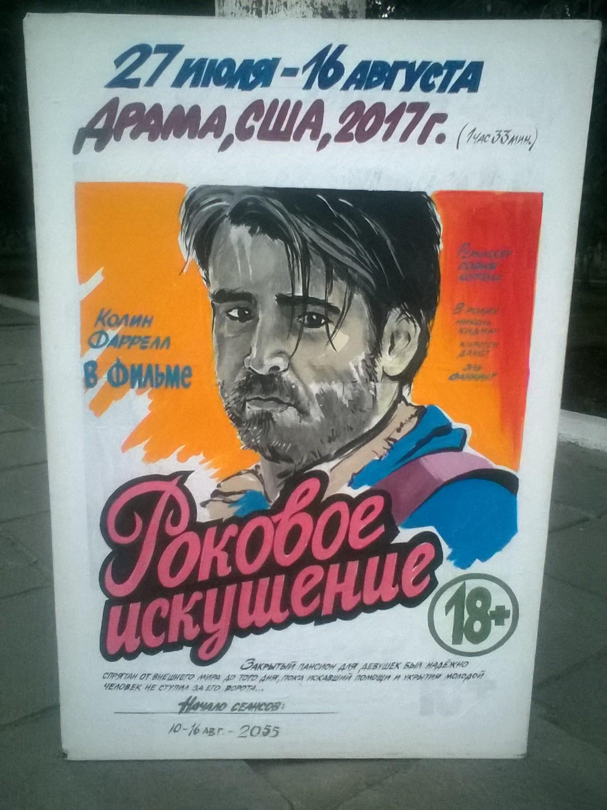 Афиши в кино днепропетровск афиша билет в кино познакомиться с девушкой