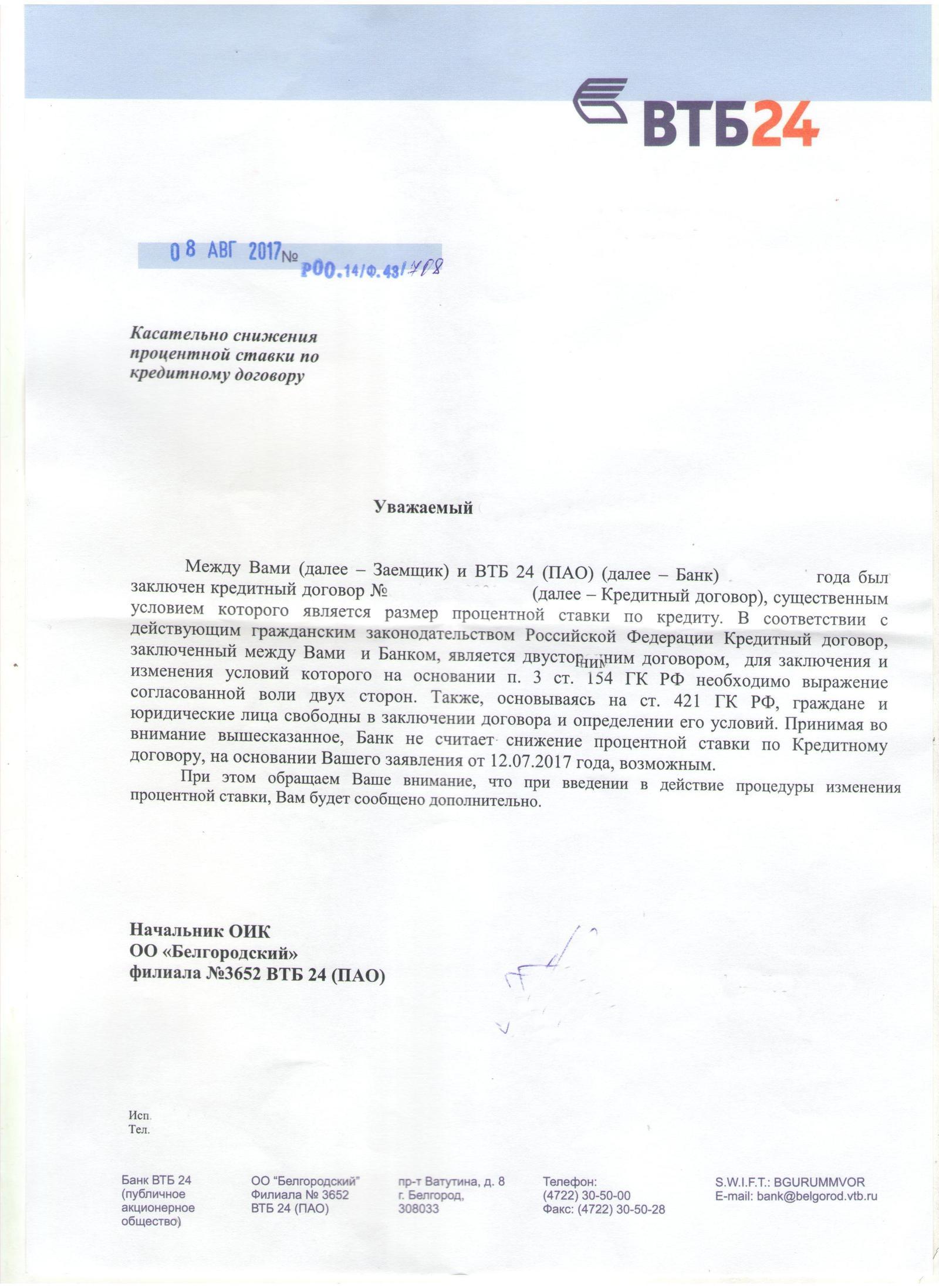 втб ипотечный кредит процентная ставка как взять кредит на билайн 100 рублей