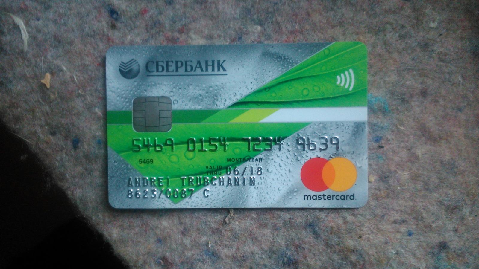 Большой кредит помогите