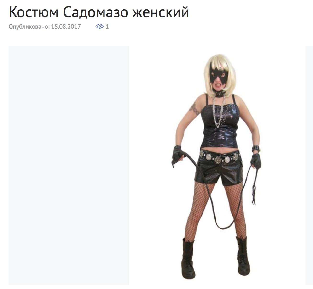 foto-devushka-v-kostyume-sado-mazo