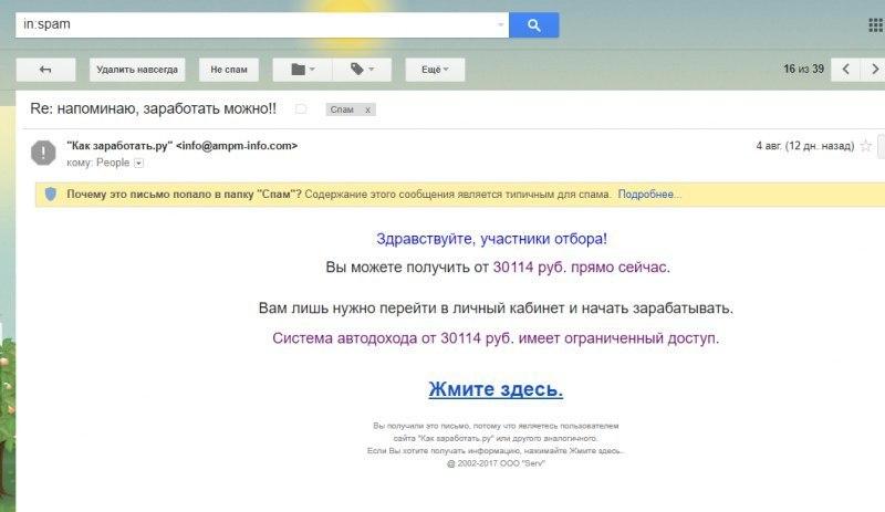 Спам вы зарегестрировались на порно сайте отправте смс