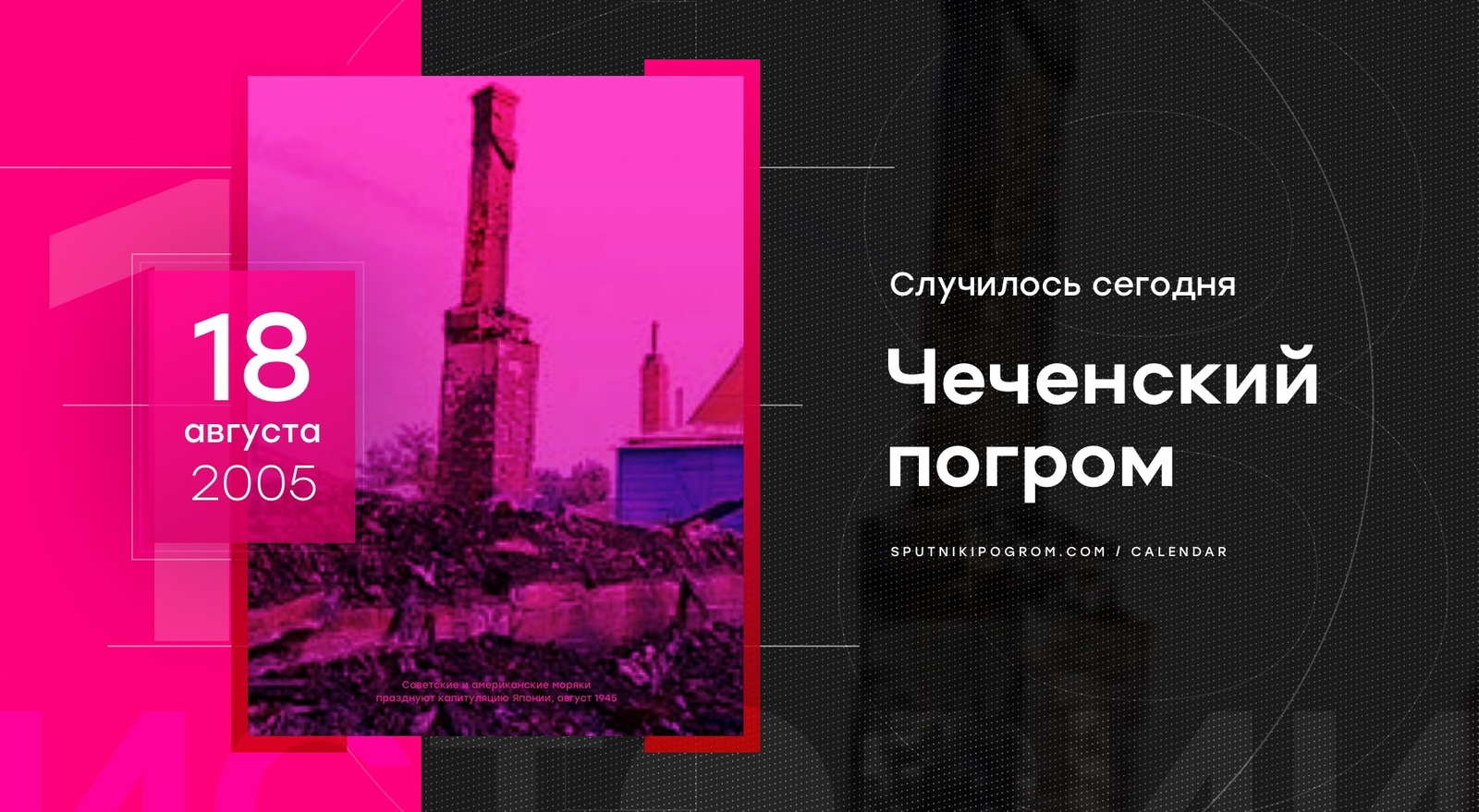 Иди нахуй по чеченски