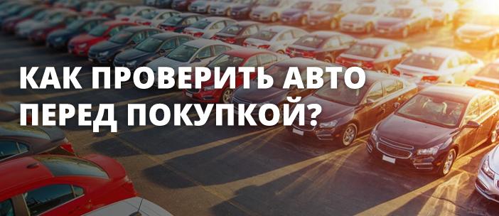 проверить залог автомобиля