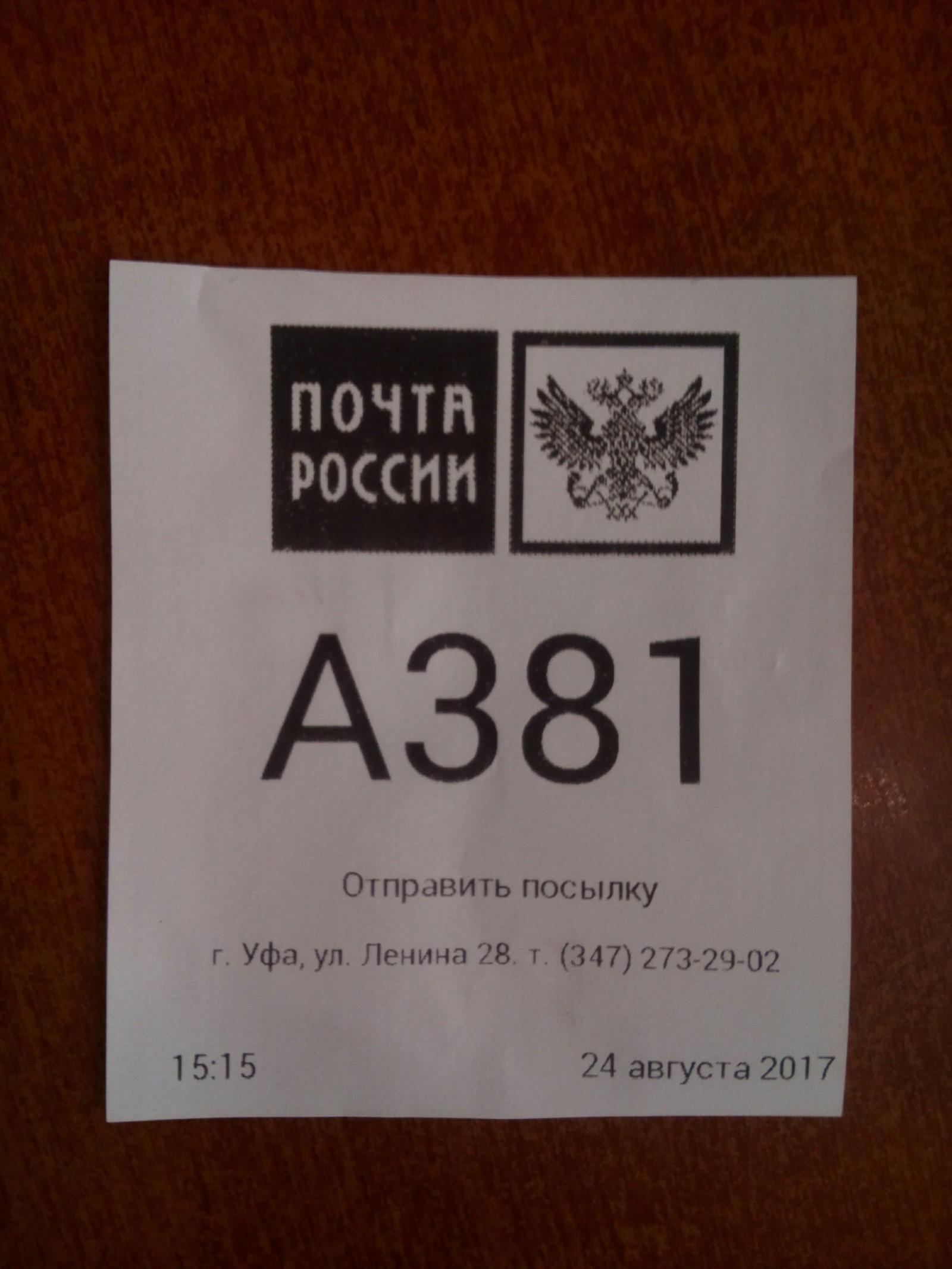 На почте россии полная жопа